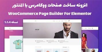 افزونه ساخت صفحات ووکامرس با المنتور | WooCommerce Page Builder For Elementor