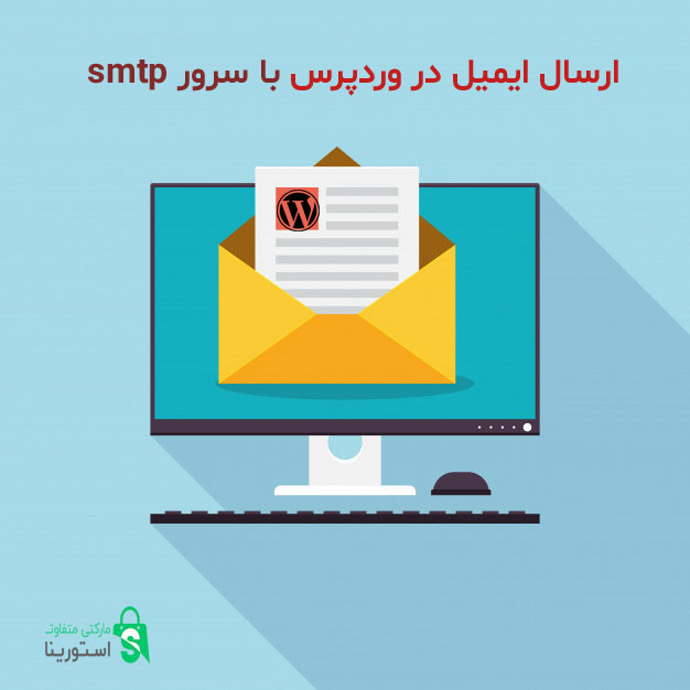 ارسال ایمیل در وردپرس با سرور smtp