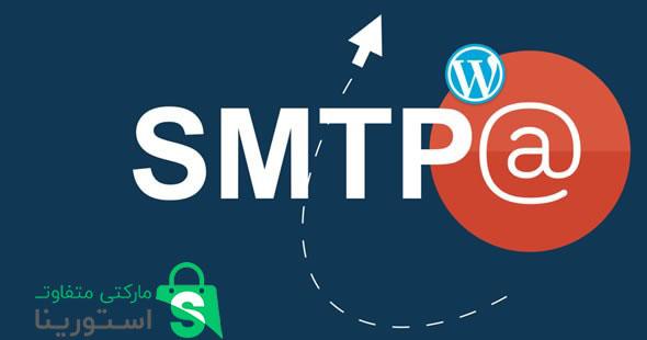چرا به ارائه دهنده خدمات SMTP برای ایمیل های وردپرس احتیاج دارید ؟