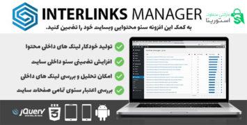 افزونه لینک ساز خودکار محتوایی وردپرس | Interlinks Manager