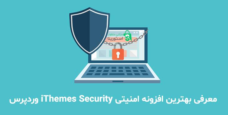 افزونه امنیتی iThemes Security