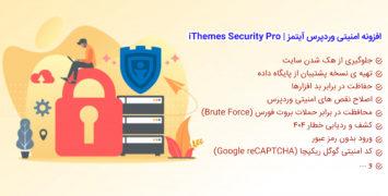 افزونه محافظ امنیتی پیشرفته وردپرس | iThemes Security Pro
