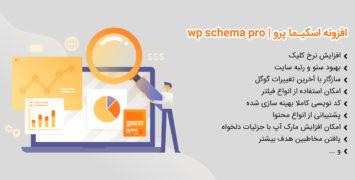 افزونه وردپرس اسکیما پرو WP Schema Pro – نشانهگذاری سایت