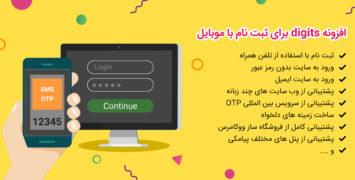افزونه دیجیتز برای ثبت نام با موبایل