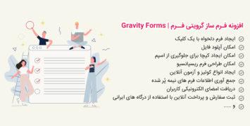 افزونه فرم ساز گرویتی فرم فارسی (Gravity Forms)