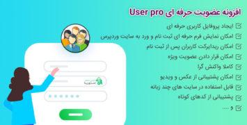 افزونه عضویت حرفهای user pro وردپرس