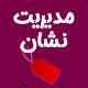 افزونه ووکامرس مدیریت نشان
