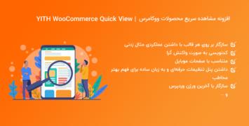 افزونهی نمایش سریع محصولات در ووکامرس | دمو آنلاین با دانلود مستقیم