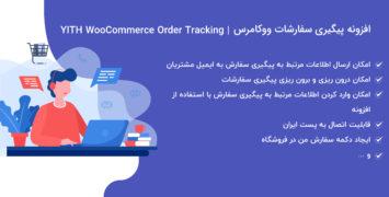 افزونه پیگیری سفارشات در ووکامرس (با کد رهگیری)