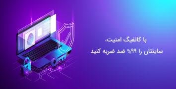 کانفیگ افزایش امنیت سایت
