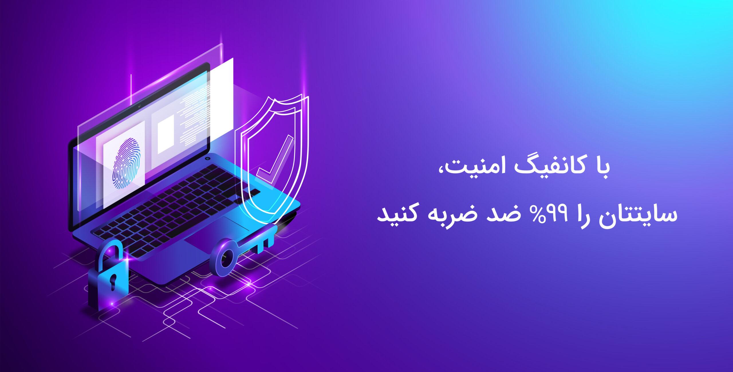 کانفیگ افزایش امنیت سایت وردپرس و پاکسازی سایت آلوده