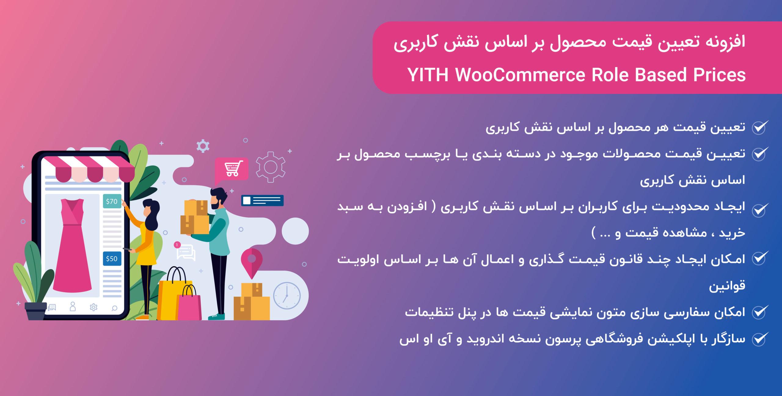 افزونه تعیین قیمت بر اساس نقش کاربری | Yith WooCommerce Role Based Price